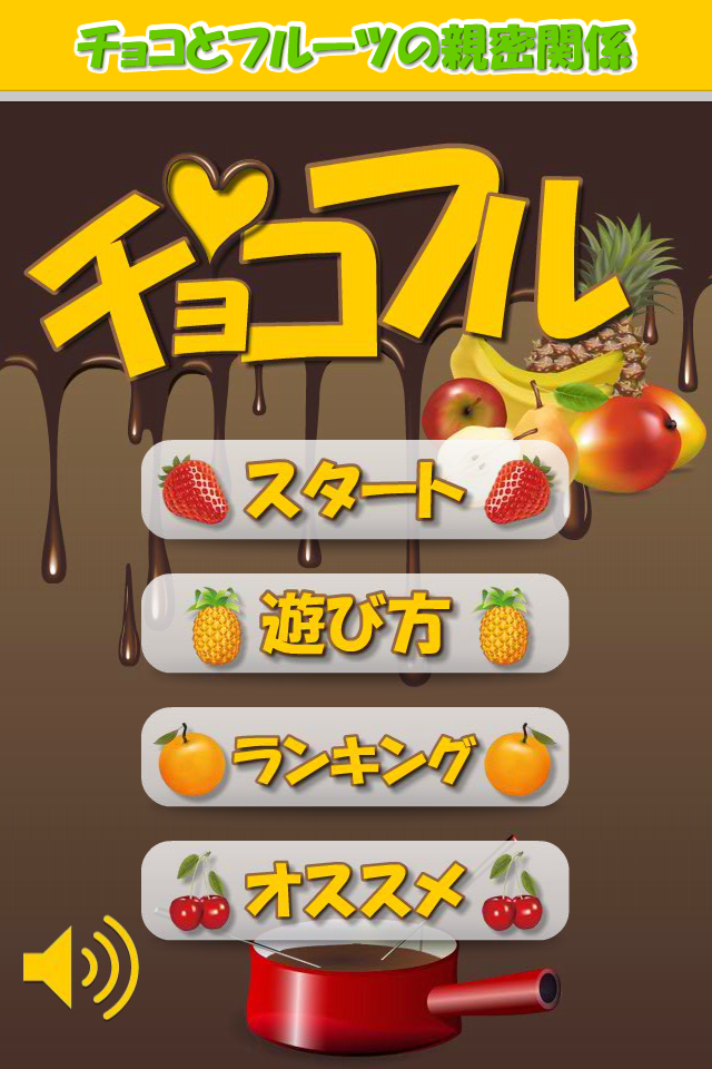 Screenshot チョコフル